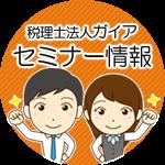 cropped-logo_seminar-blog-1.png